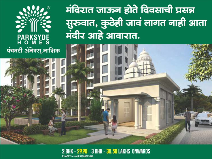 Nashik Property | Luxurious Apartments, Flats/Residential Projects
